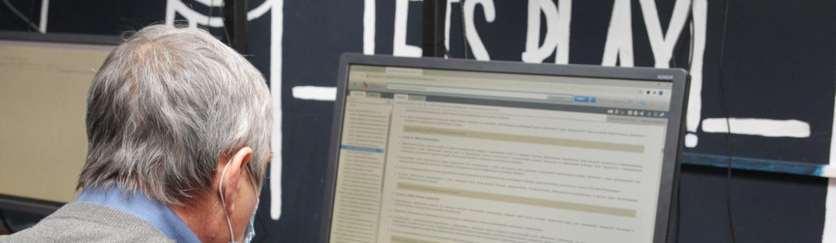 Компьютерная и правовая грамотность – доступные возможности