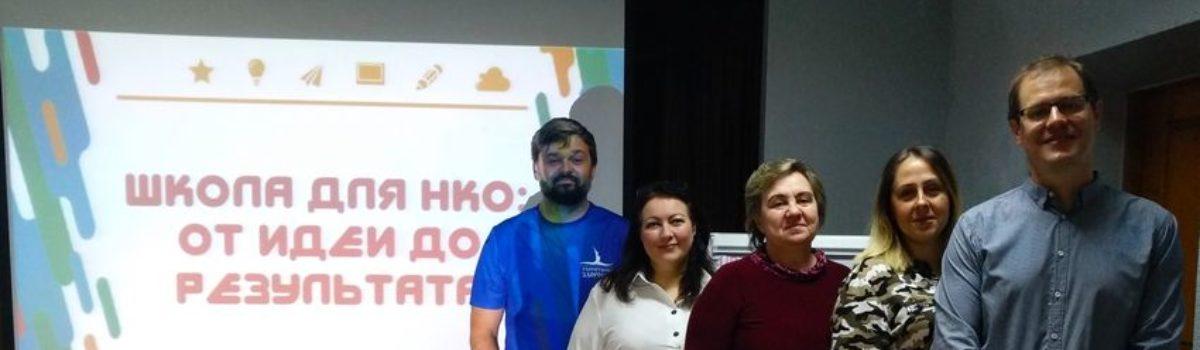 Повышаем компетенции в Школе для НКО Липецкой области